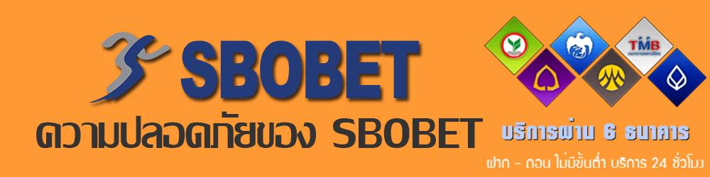 Safety of sbobet