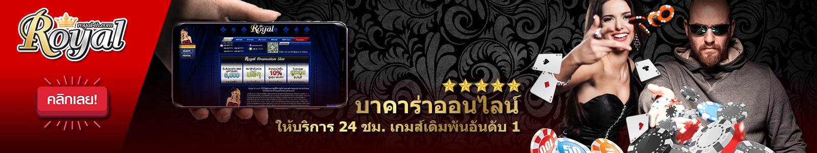 Royal-th banner baccarat online number 1